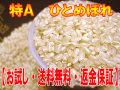 【お試し・送料無料】 H30年産 宮城登米産ひとめぼれ 玄米 2kg (当店ご利用初めて方におすすめ!安心の「返金保証」付)