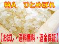 【お試し・送料無料】 H29年産 宮城登米産ひとめぼれ 白米 2kg (当店ご利用初めて方におすすめ!安心の「返金保証」付)