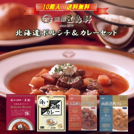 【送料無料】北海道ボルシチ&レトルトカレーセット(OSR-45S)