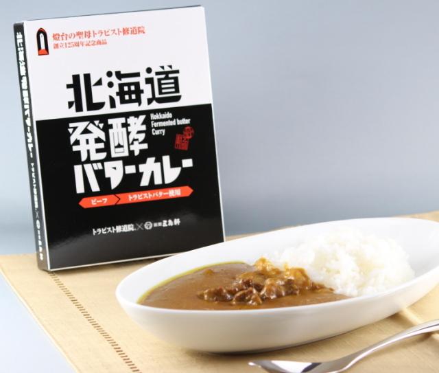 北海道発酵バターカレー