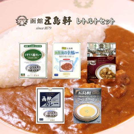 函館・五島軒ギフト10箱セットGR-461S