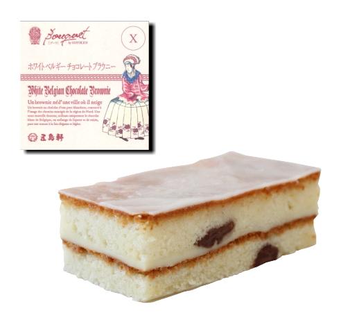 函館・五島軒-Bouquet series-ホワイトベルギーチョコレートブラウニー