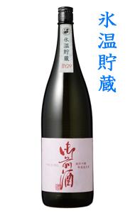 【6/3出荷】アキヒカリ50純米吟醸無濾過生酒 氷温貯蔵 - 1800ml