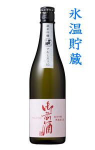 【6/3出荷】アキヒカリ50純米吟醸無濾過生酒 氷温貯蔵 - 720ml