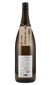 【12/8出荷】御前酒 純米無ろ過生原酒 新酒しぼりたて - 1800ml