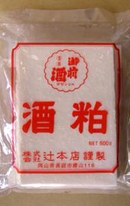 御前酒の酒粕(板粕) - 500g