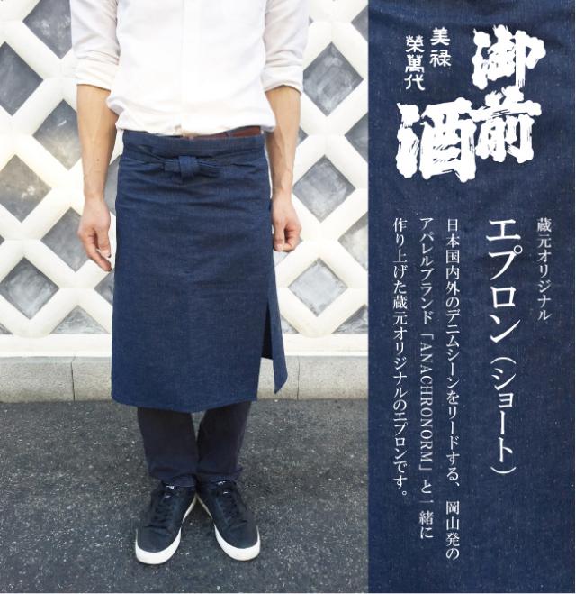 御前酒蔵元オリジナル デニム エプロン(ショート)