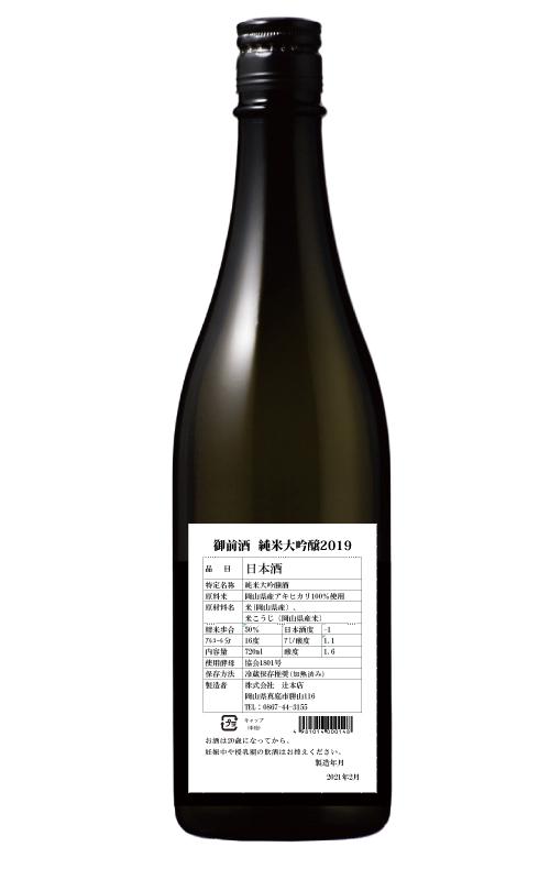 【完売】 御前酒 純米大吟醸2019 - 720ml