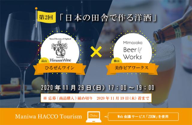 【オンライン版】まにわ発酵ツーリズム/第2回 「日本の田舎で作る洋酒」+Zoomオンラインツアー参加
