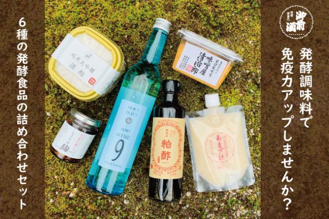 【送料無料】御前酒 こだわり発酵調味料セット