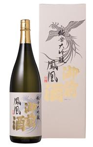純米大吟醸 鳳凰 - 1,800ml(化粧箱入り)