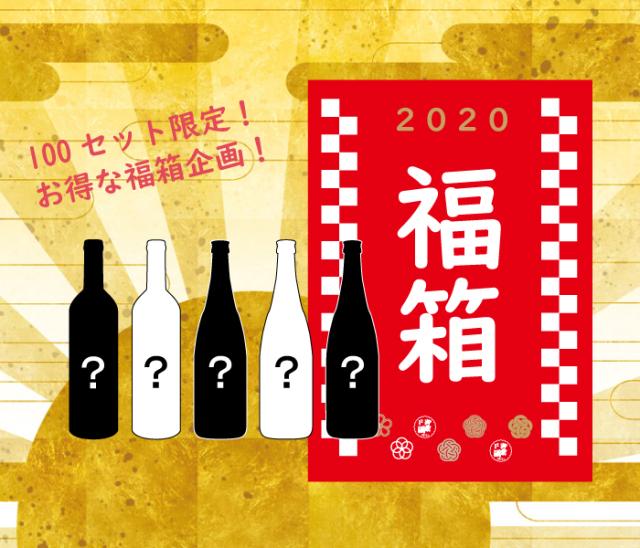【11/19出荷開始】2020年「年末福箱」セット