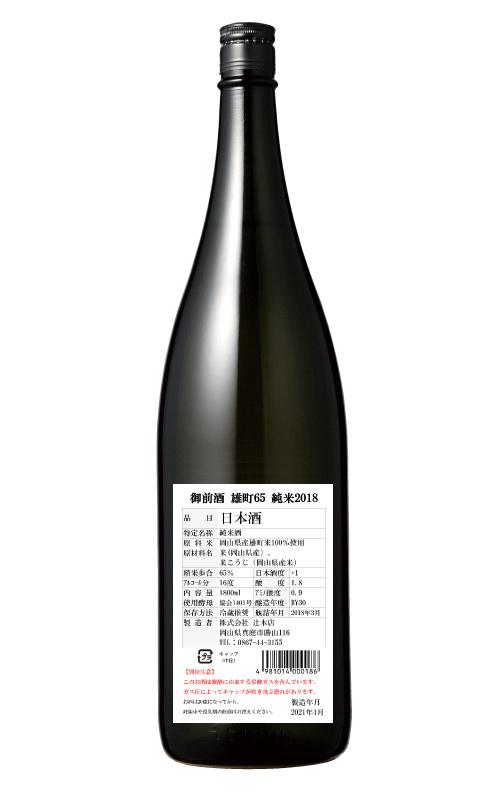 【数量限定】 御前酒 雄町65 純米2018 - 1800ml
