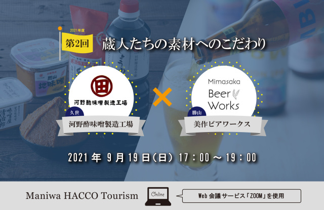 【オンライン版】まにわ発酵ツーリズム2021/第2回「蔵人たちの素材へのこだわり」+Zoomオンラインツアー参加「9/19(日)開催」