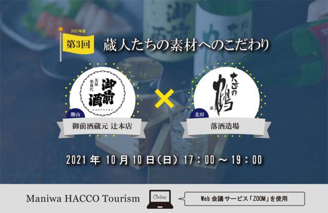 【オンライン版】まにわ発酵ツーリズム2021/第3回「蔵人たちの素材へのこだわり」+Zoomオンラインツアー参加「10/10(日)開催」