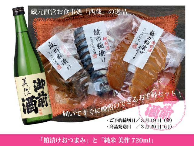 【3/29発送 完全予約生産】 粕漬けおつまみと純米 美作セット