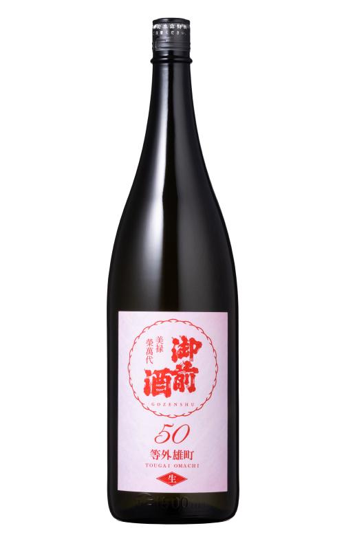 【2021年12/8出荷】 等外雄町50生(無濾過生酒) - 1800ml
