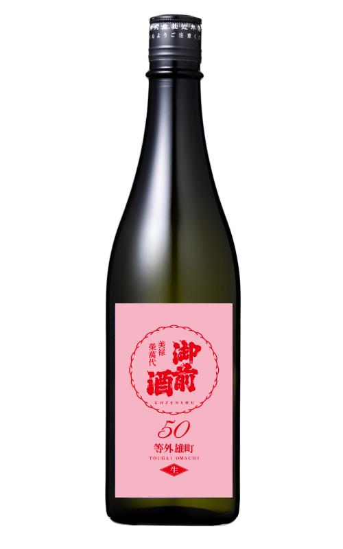 【完売】3/9出荷 等外雄町50生(無濾過生酒) - 720ml