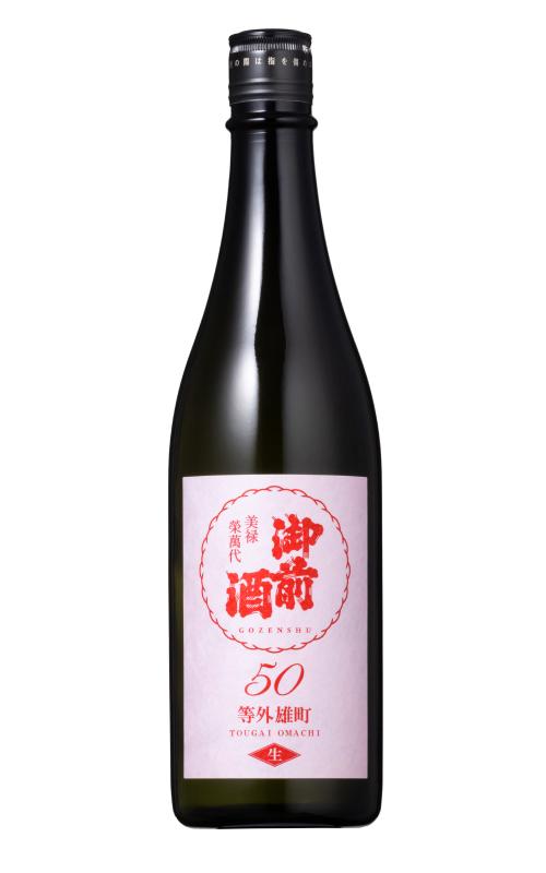 【2021年12/8出荷】 等外雄町50生(無濾過生酒) - 720ml