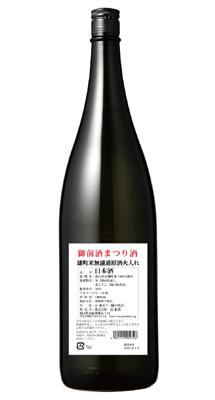 【4/27出荷】 御前酒まつり酒 2020(雄町米無濾過原酒火入れ) - 1800ml