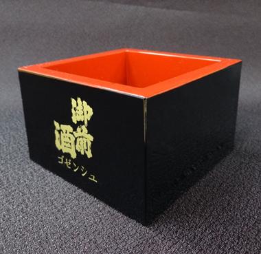 御前酒 塗枡(8勺)