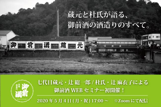【5/4開催 送料無料】御前酒WEBセミナー参加権+日本酒セット
