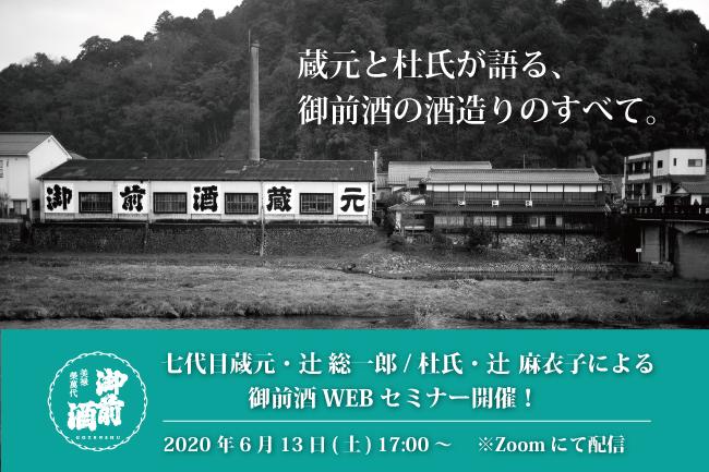 【6/13(土)開催 送料無料】御前酒WEBセミナー参加権+日本酒セット