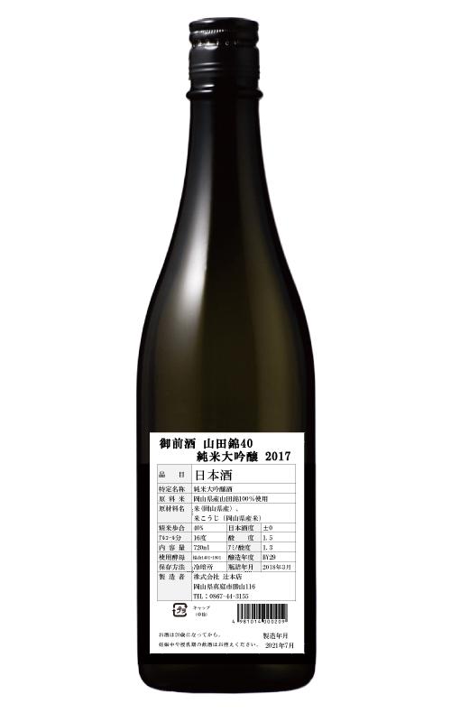 【数量限定】 御前酒 山田錦40 純米大吟醸2017 - 720ml