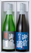 御前酒 吟醸飲みくらべセット(720ml×2本入)