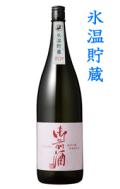 【5/22出荷】アキヒカリ50純米吟醸無濾過生酒 氷温貯蔵 - 1800ml