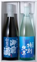 御前酒 夏の涼酔セット(720ml×2本入)