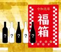 【12/12出荷開始】令和元年「年末福箱」セット