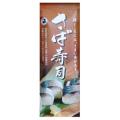 【鯖寿司】 御前酒のさば寿司 【単品】