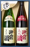 御前酒 うまさけGIFTセット(1800ml×2本詰)
