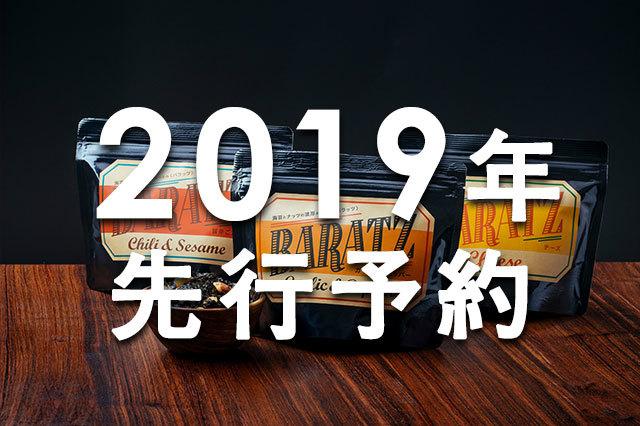 【2019年先行予約】海苔とナッツの濃厚おつまみ BARATZ(バラッツ)