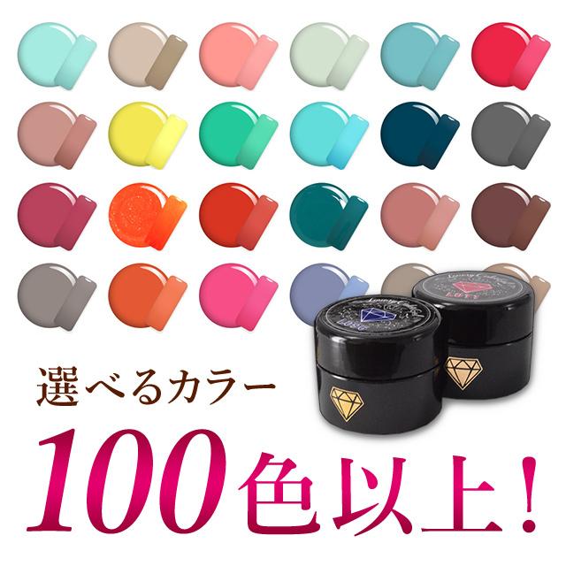 【ゆうパケット対象商品】100円台でこの品質!発色抜群であらゆるアートに使用できる!UV&LED対応ラブリーカラージェル3ml