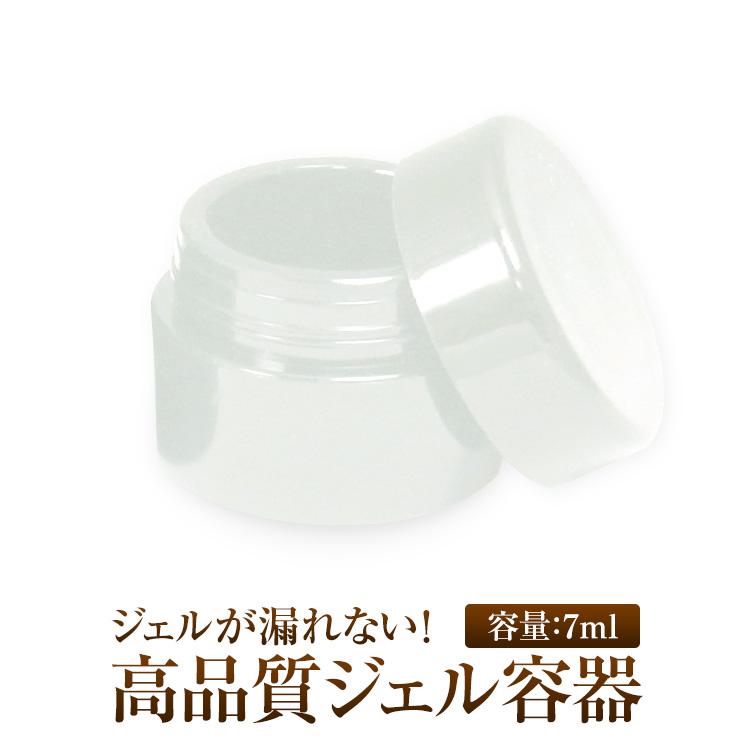【ゆうパケット対象商品】 ジェルが漏れない!内ブタなしで使い勝手がよい頑丈でしっかりした作りの高品質ジェル容器 7ml