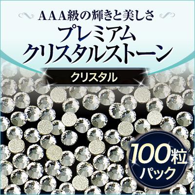 【ゆうパケット対象商品】 ジェルネイルに!スワロフスキーのような輝きのプレミアムクリスタルストーンクリスタル100粒