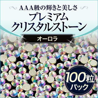 【ゆうパケット対象商品】 ジェルネイルに!スワロフスキーのような輝きと透明度のプレミアムクリスタルストーンオーロラ100粒