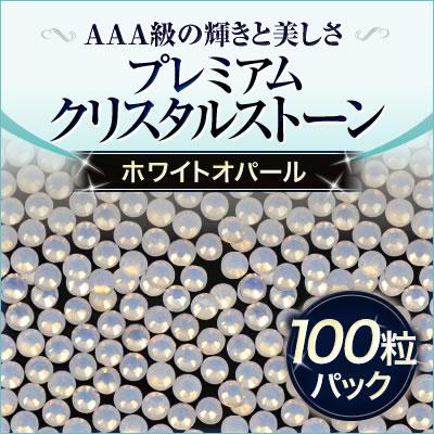 【ゆうパケット対象商品】 ジェルネイルに!スワロフスキーのような輝きのプレミアムクリスタルストーンホワイトオパール100粒