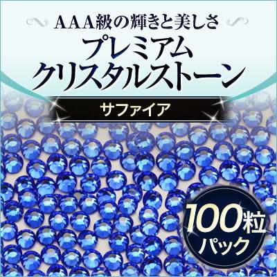 【ゆうパケット対象商品】ジェルネイルに!スワロフスキーのような輝きプレミアムクリスタルストーンサファイア100粒