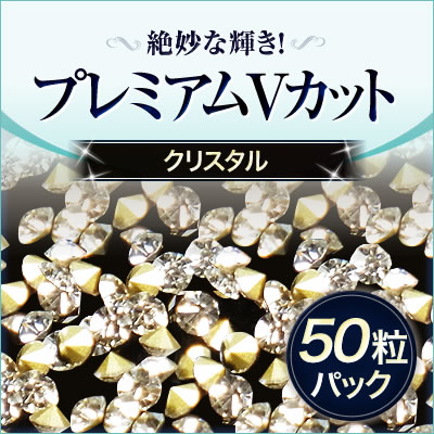 【ゆうパケット対象商品】ダイヤモンドのような絶妙な輝き!プレミアムVカット クリスタル50粒