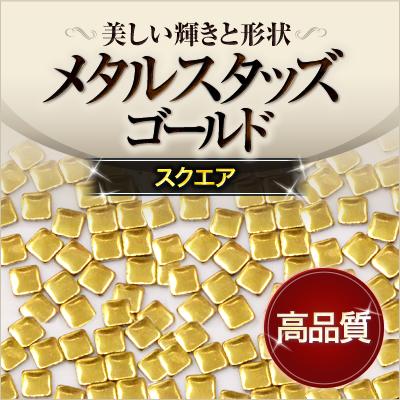 【ゆうパケット対象商品】美しい輝きと形状!ジェルネイルに高品質スクエアスタッズゴールド50粒