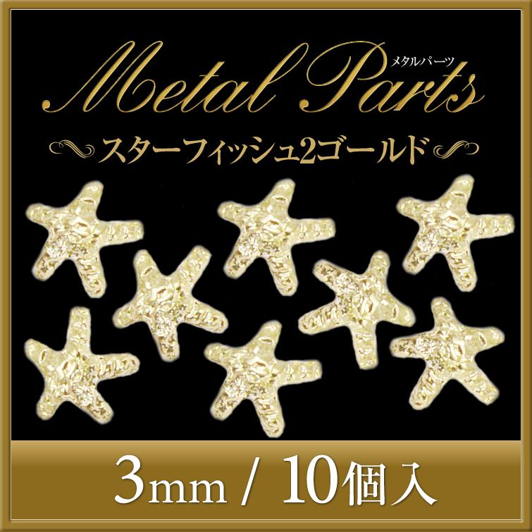 【ゆうパケット対象商品】メタルパーツ スターフィッシュ2 ゴールド/シルバー 3ミリ 10個