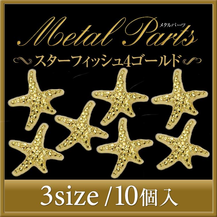 【ゆうパケット対象商品】メタルパーツ スターフィッシュ4 ゴールド/シルバー 6ミリ/5ミリ/4ミリ 10個