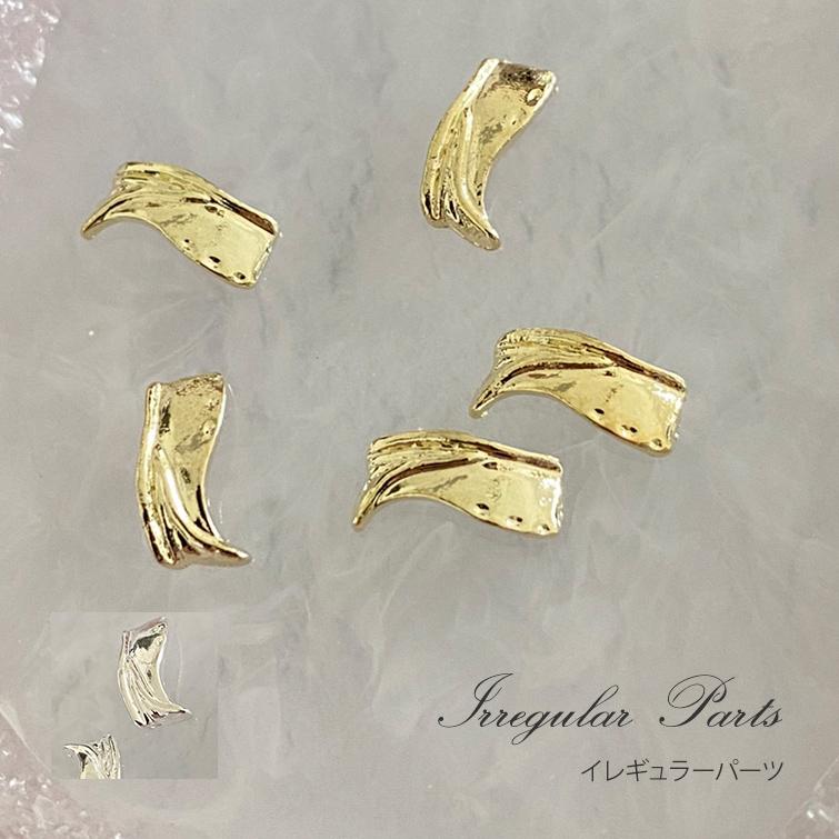 【ゆうパケット対象商品】イレギュラーパーツA01 ゴールド/シルバー/マットゴールド 5個 5mm x 11mm