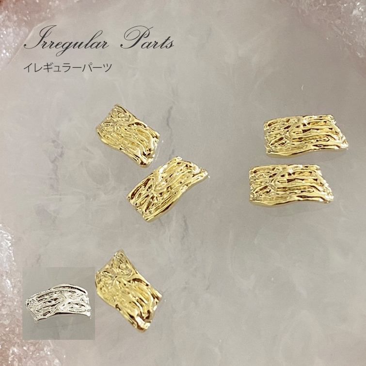 【ゆうパケット対象商品】イレギュラーパーツA02 ゴールド/シルバー/マットゴールド 5個 6mm x 11mm