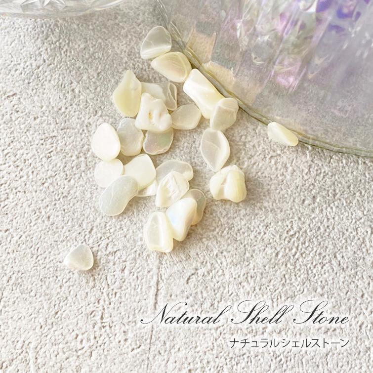 【ゆうパケット対象商品】 ネイルパーツストーンパーツ ネイルストーン  天然貝 シェル 貝 ナチュラルシェルストーン 1~2 約2g