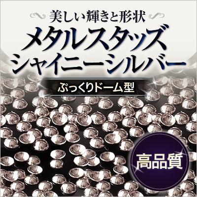 【ゆうパケット対象商品】ぷっくりドーム型高品質メタルスタッズ シャイニーシルバー  50粒