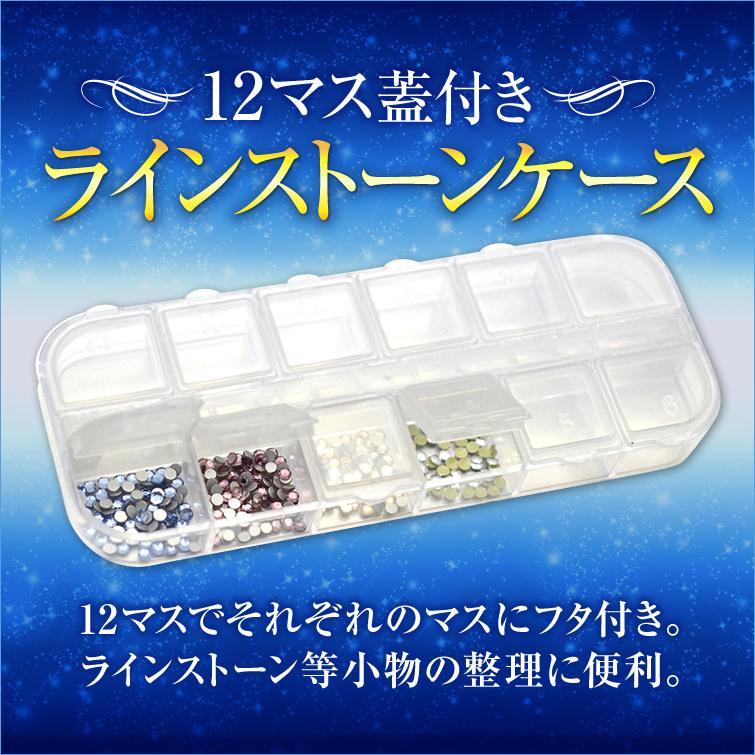 【ゆうパケット対象商品】ラインストーン等小物の収納に便利!12マスフタ付ラインストーンケース